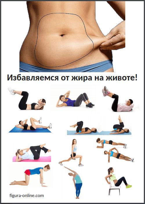 parim viis rasva meeste tervise poletamiseks